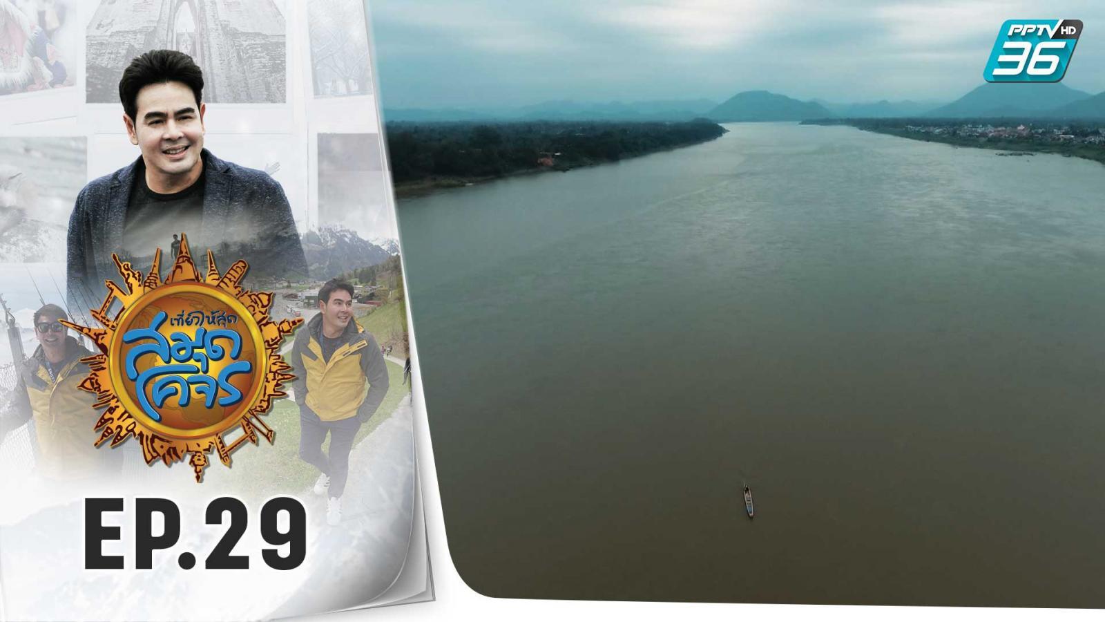 เที่ยวให้สุด สมุดโคจร | อุบลราชธานี (ม่วนซื่นริมแม่น้ำโขง) EP.29 | 6 พ.ค. 63