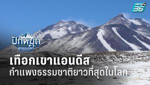 การเดินทางสู่ แอนดีส เทือกเขายาวที่สุดในโลก