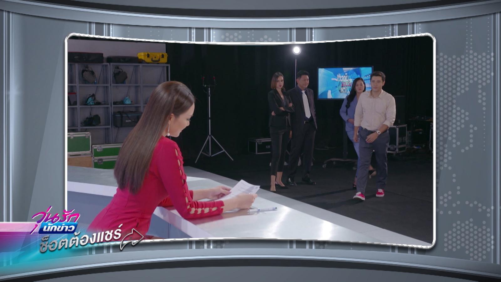 วุ่นรักนักข่าว EP.21 | ฟินสุด | ช็อตต้องแชร์ | PPTV HD 36