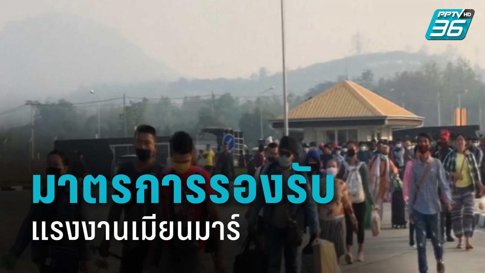 แรงงานเมียนมาร์ กว่า 65,613 คน เตรียมกลับเข้าไทย คาดเปิดด่านมิ.ย.