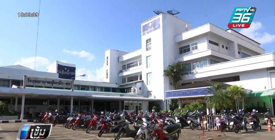 โควิด-19  ,โรงพยาบาลสุไงโก-ลก จังหวัดนราธิวาส