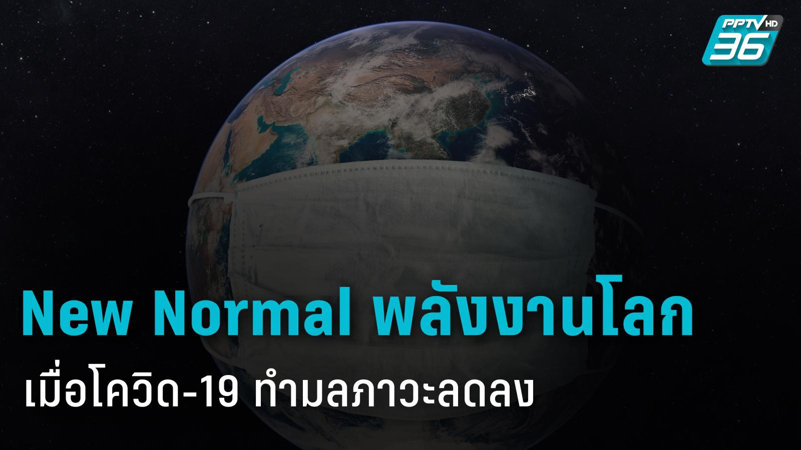 โควิด-19 อาจสร้าง New Normal ความต้องการใช้พลังงานของโลก