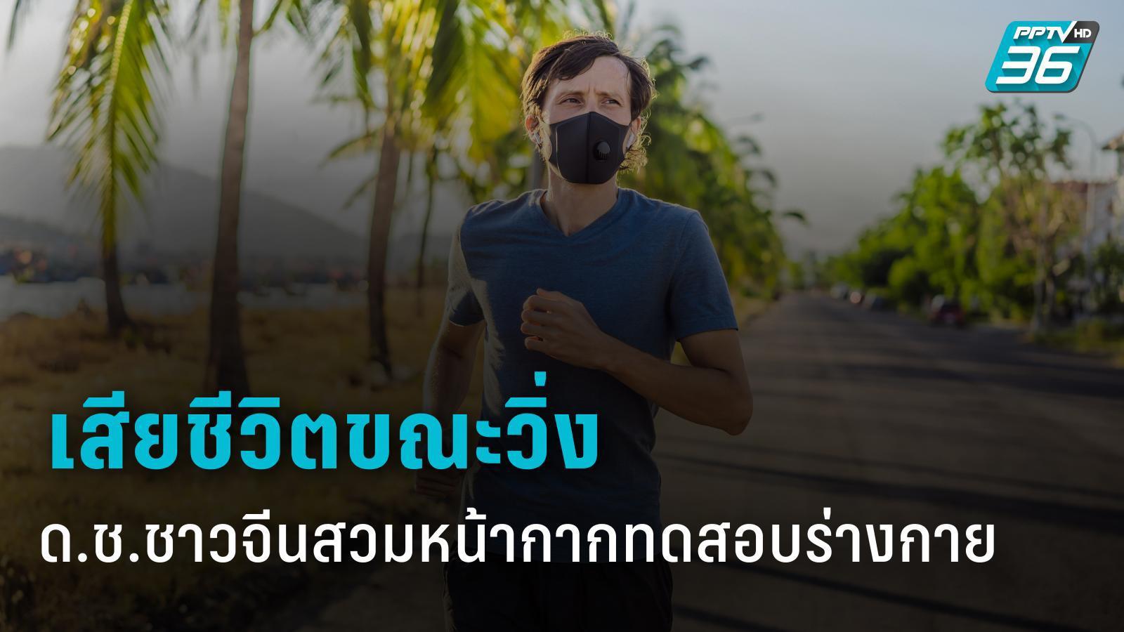 เด็กชายชาวจีน 2 คน เสียชีวิตขณะวิ่งพร้อมกับสวมหน้ากากอนามัยป้องกัน โควิด-19