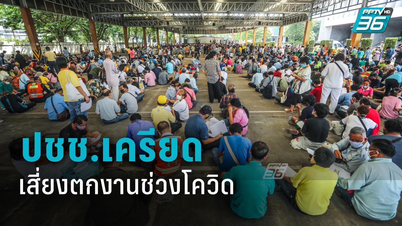 ม.หอการค้าไทย เผยผลวิจัย ปชช.เกินครึ่งเครียดเสี่ยงตกงาน ช่วง โควิด -19