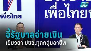 """""""เพื่อไทย"""" จี้รัฐบาลจ่ายเงินเยียวยา ปชช.ทุกกลุ่มอาชีพ"""