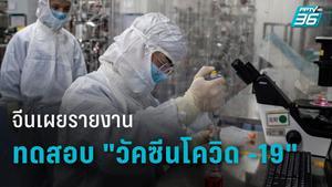 """จีนเผยรายงานทดสอบ """"วัคซีนโควิด -19""""ในสัตว์ครั้งแรก"""