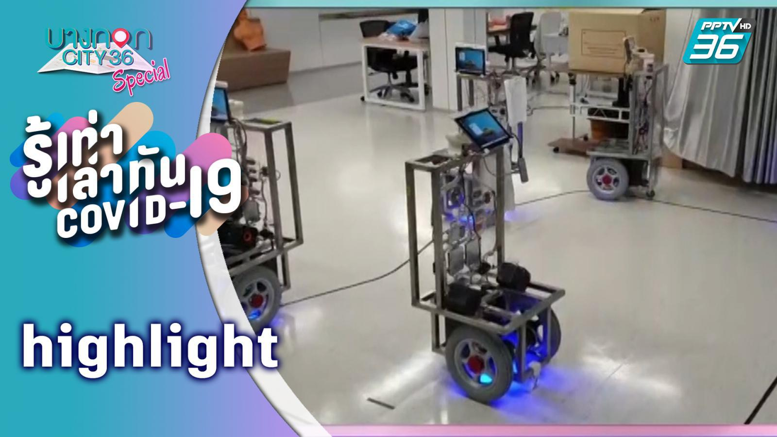 """""""ซิสเต็มส์"""" หุ่นยนต์อัจฉริยะ ช่วยหมอสู้วิกฤต โควิด-19"""