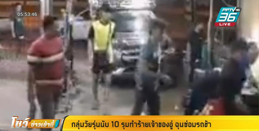 ซ่อมรถช้า วัยรุ่นนับ 10 รุมทำร้ายเจ้าของอู่สาหัส
