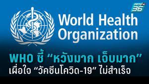 อนามัยโลกเตือน ควรเผื่อใจ-หาทางรับมือ หากวัคซีนป้องกันโรค โควิด-19 ไม่สำเร็จ
