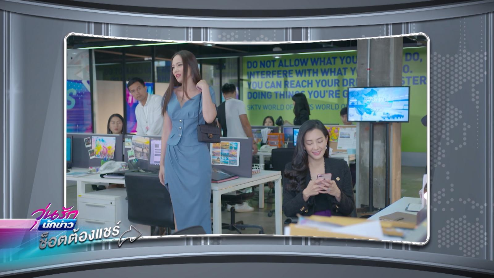 วุ่นรักนักข่าว EP.22 | ฟินสุด | ช็อตต้องแชร์ | PPTV HD 36