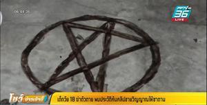 เด็ก 18 ปี ฆ่าตัวตาย พบประวัติค้นคลิป ขายวิญญาณให้ซาตาน