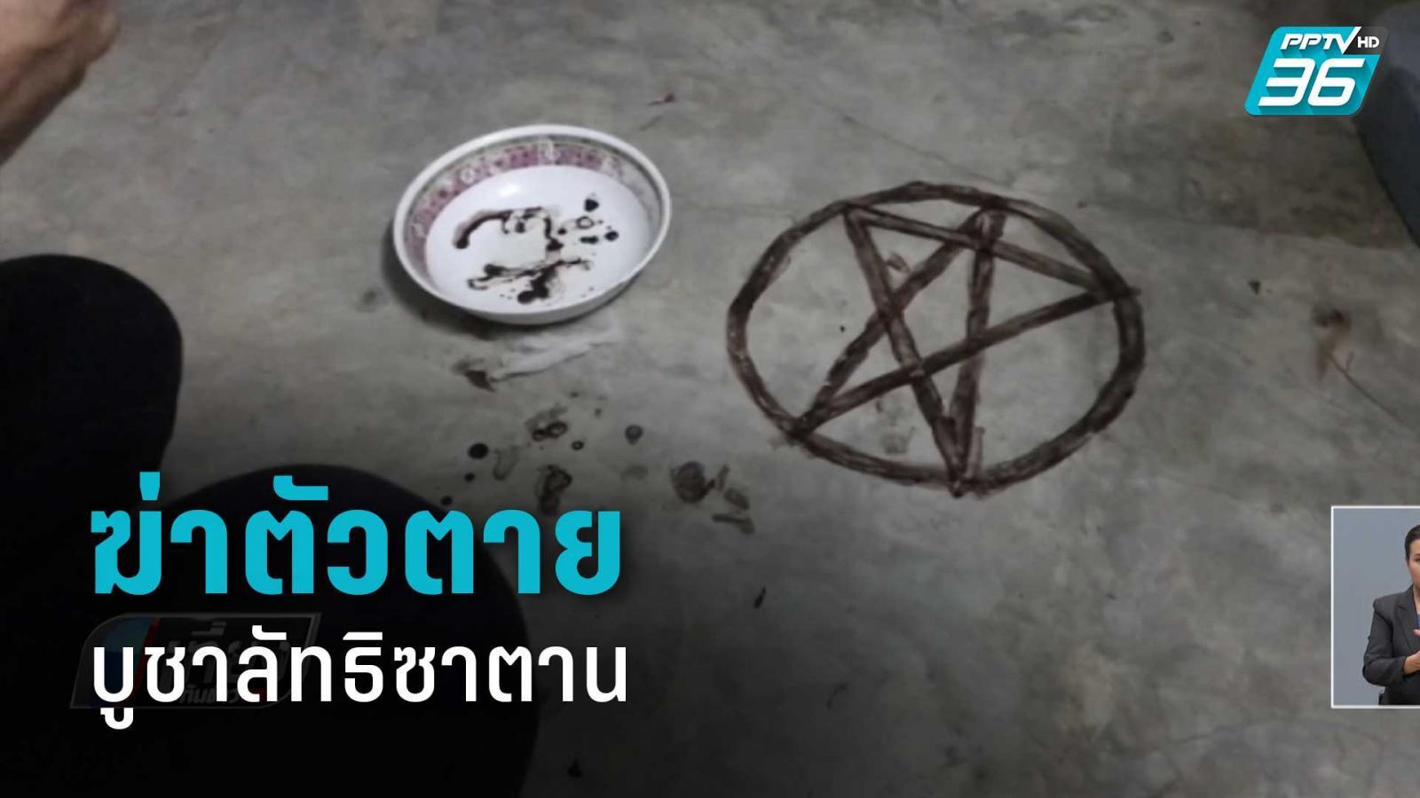 เปิดใจ !! นักเขียนไสยเวท ปมฆ่าตัวตาย บูชาลัทธิซาตาน