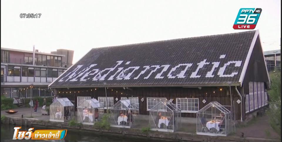 ร้านอาหารเนเธอร์แลนด์ ทดลองให้ลูกค้านั่งในตู้กระจก ป้องกันโควิด-19
