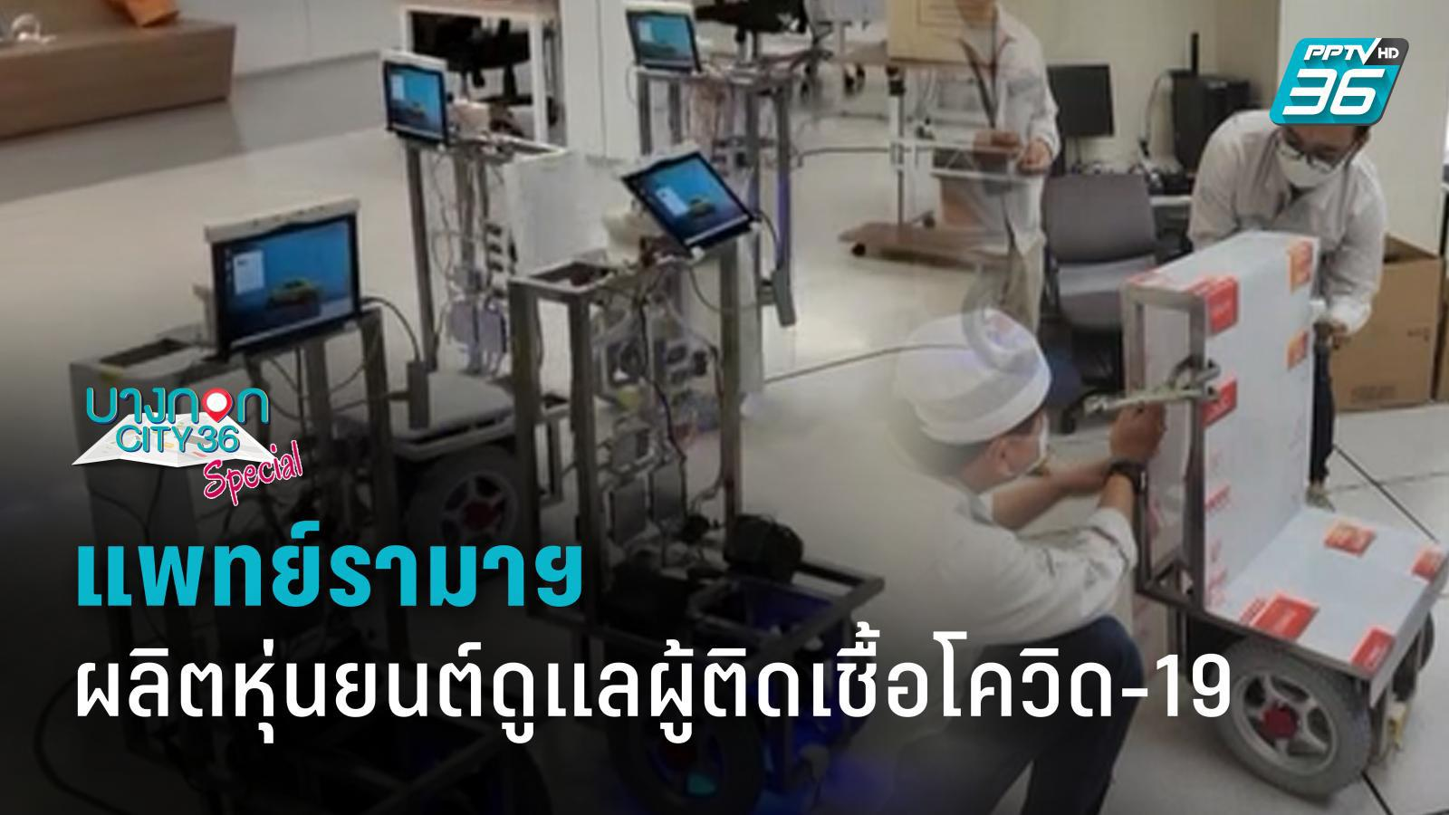 แพทย์รามาฯ  ผลิตหุ่นยนต์อัจฉริยะดูแลผู้ติดเชื้อ โควิด-19