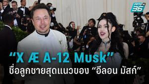 """อ่านยังไง? เจ้าพ่อเทคโนโลยี อีลอน มัสก์ ตั้งชื่อลูกชายว่า """"X Æ A-12 Musk"""""""