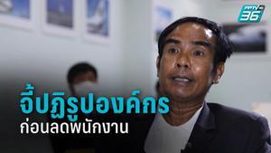 """สหภาพฯ """"การบินไทย"""" จี้ปฏิรูปองค์กรก่อนลดพนักงาน"""