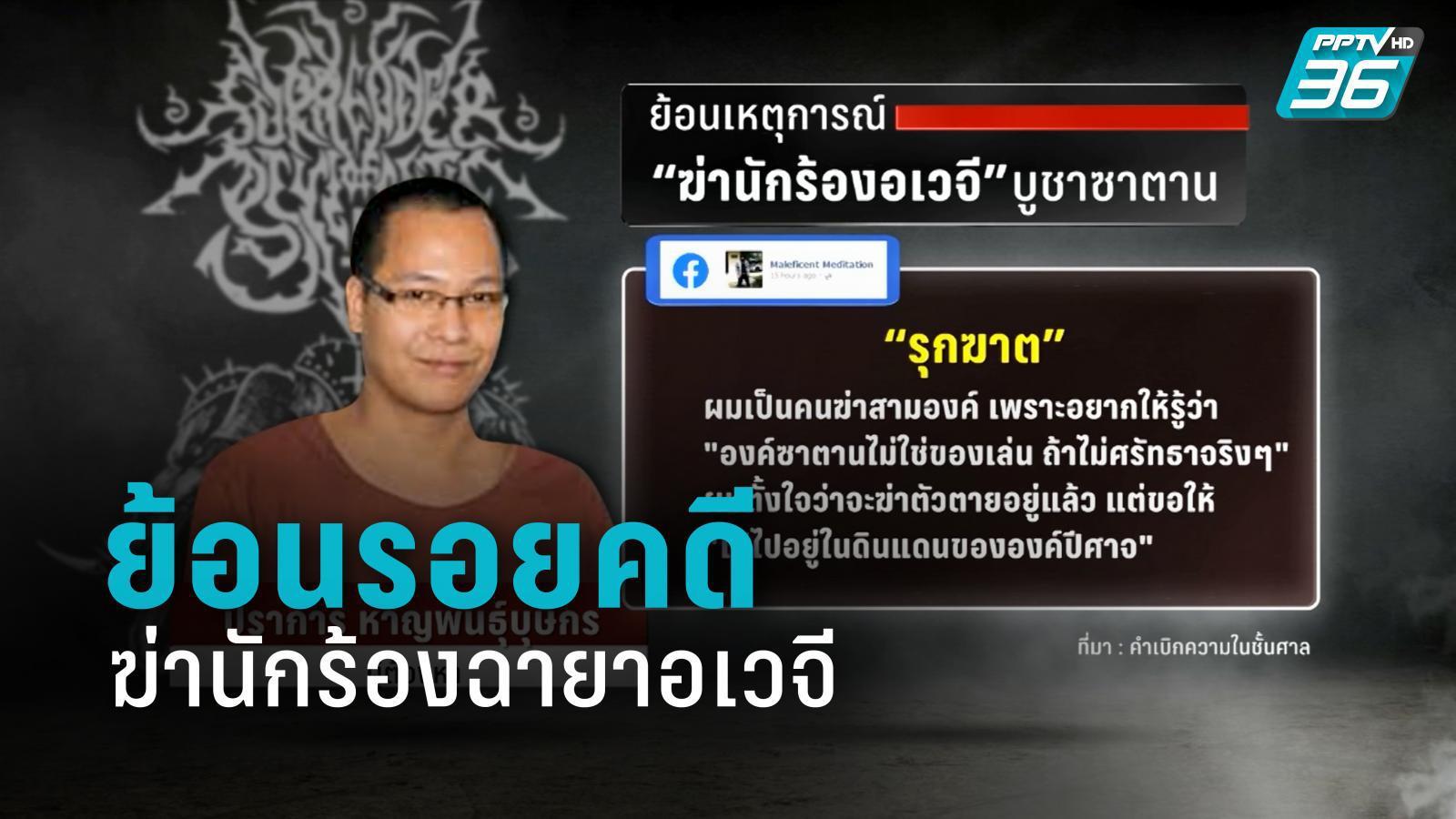 ย้อนรอยคดีฆ่านักร้องฉายาอเวจี เซ่นลัทธิซาตานในไทย