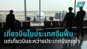 เที่ยวบินจีนระหว่างประเทศยังน้อย แม้ยอดผู้ติดเชื้อ โควิด-19 น้อย