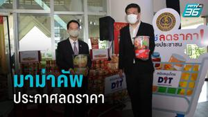 """ประกาศลดราคา """"มาม่าคัพ"""" ช่วยคนไทยฝ่าวิกฤต โควิด-19"""