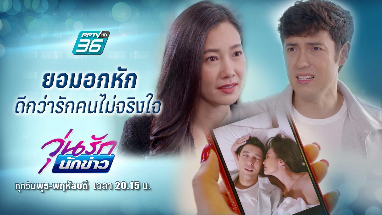 วุ่นรักนักข่าว EP.22 | ฟินสุด | ยอมอกหัก ดีกว่ารักคนไม่จริงใจ | PPTV HD 36