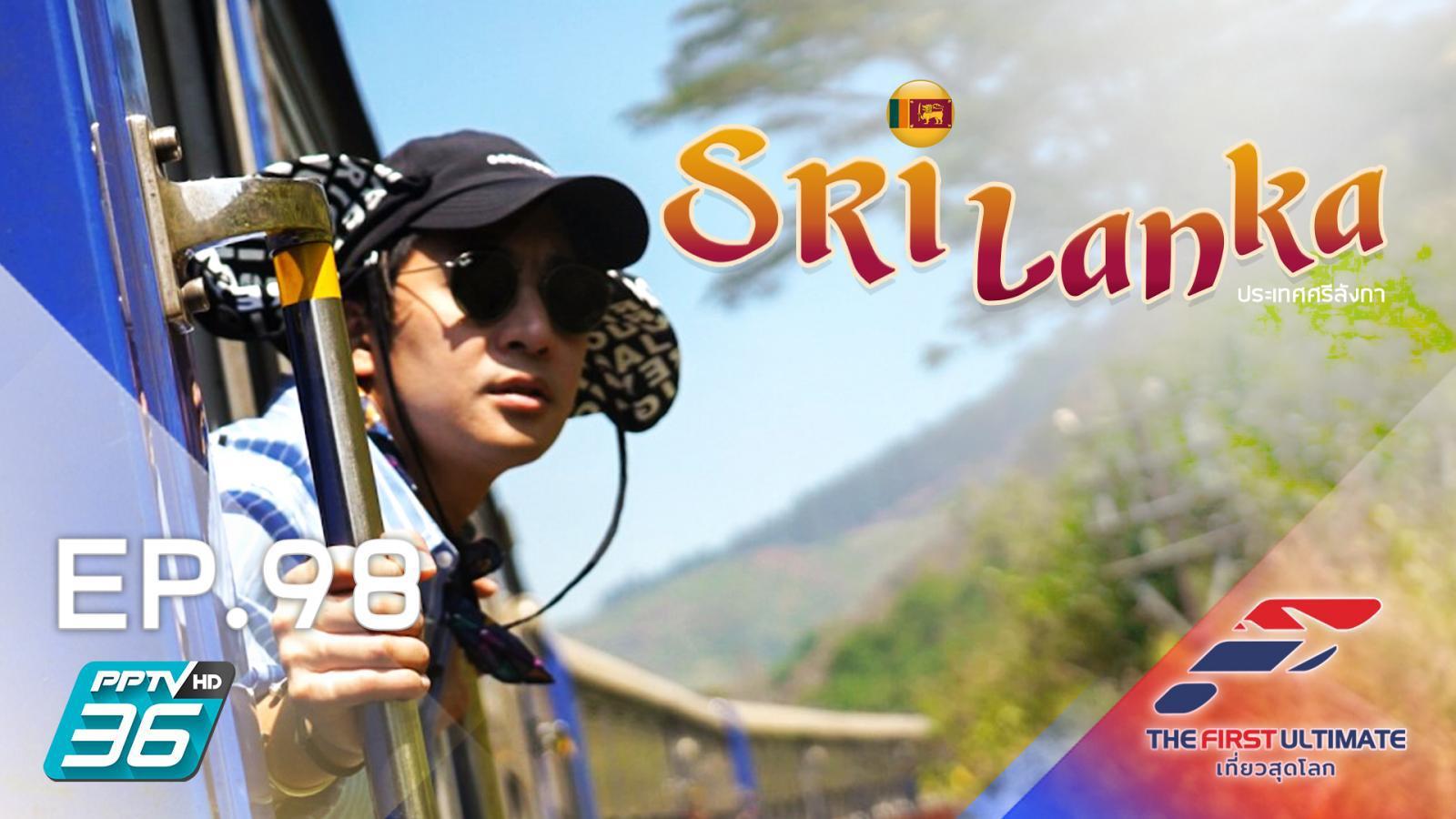 Sri Lanka ( ประเทศศรีลังกา ) ตอนที่ 3