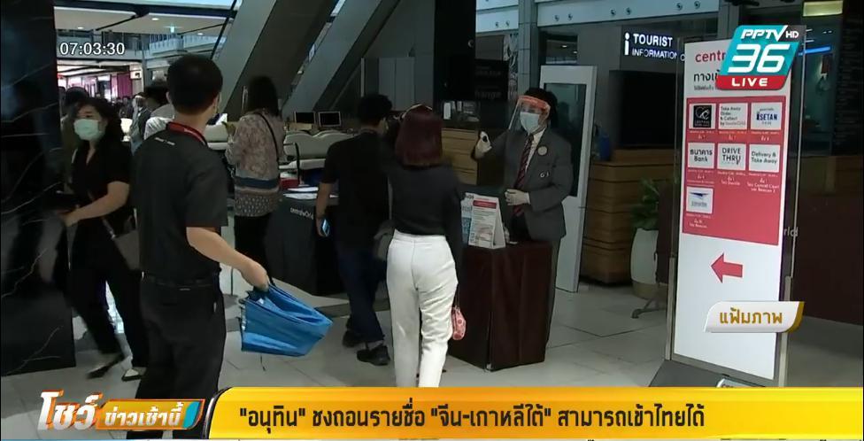"""""""อนุทิน"""" ชงถอนรายชื่อ จีน-เกาหลีใต้ สามารถเข้าไทยได้"""