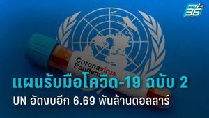UN เปิดแผนรับมือ โควิด-19 ฉบับ 2 อัดงบอีก 6.69 พันล้านดอลลาร์