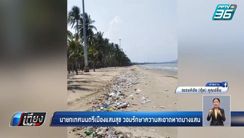 นายกเล็กแสนสุข วอนรักษาความสะอาด หลังขยะล้นหาดบางแสน