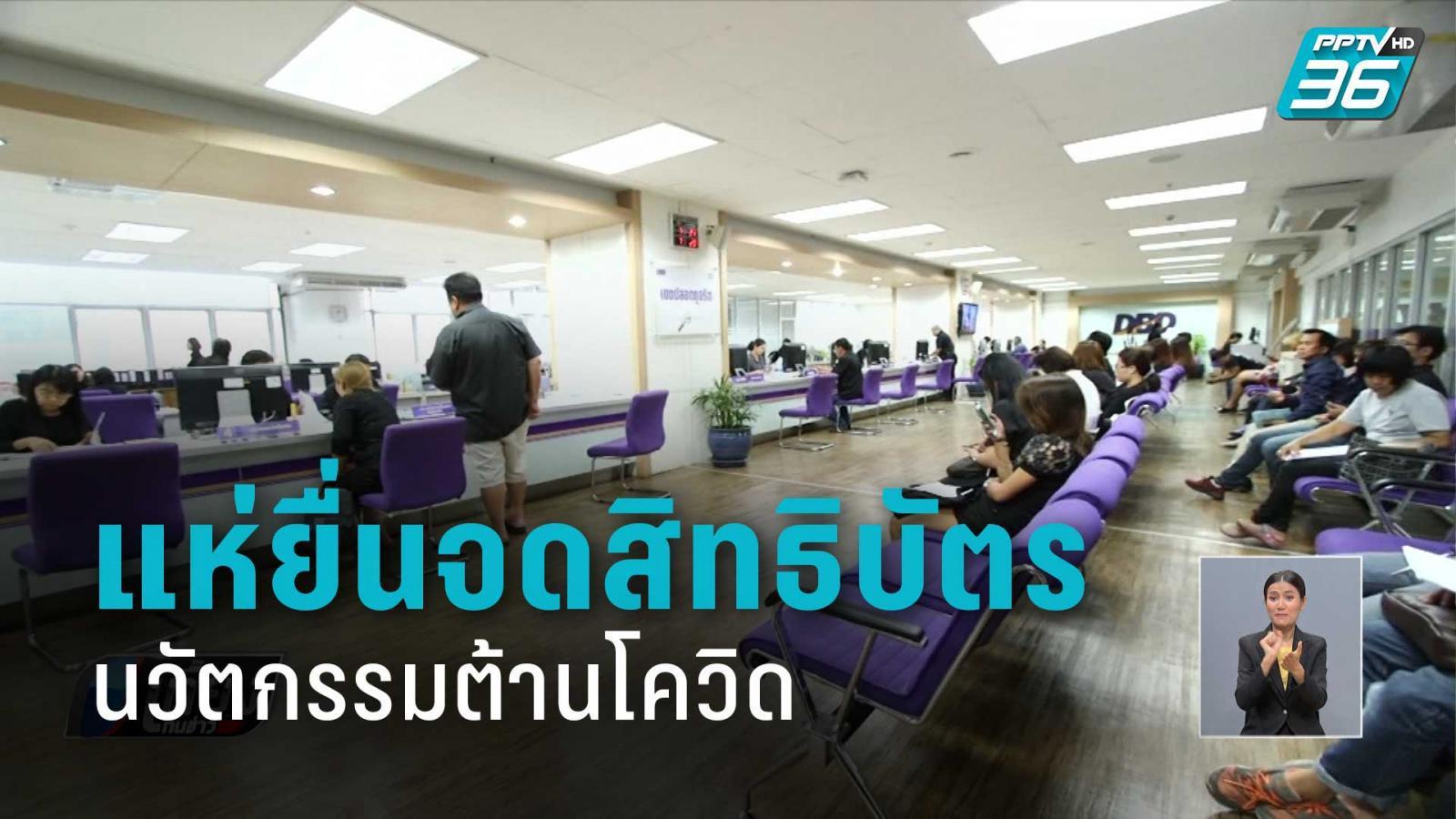 คนไทยแห่ยื่นจดสิทธิบัตร คุ้มครองนวัตกรรมต้านโควิด-19