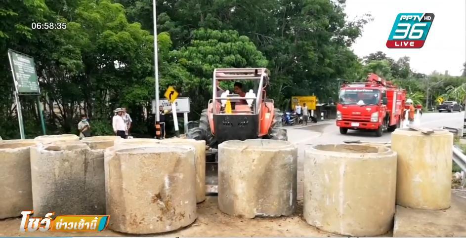 ก.มหาดไทย สั่งห้าม ใช้เครื่องกีดขวางกั้นถนน ช่วงรอยต่อข้ามจังหวัด