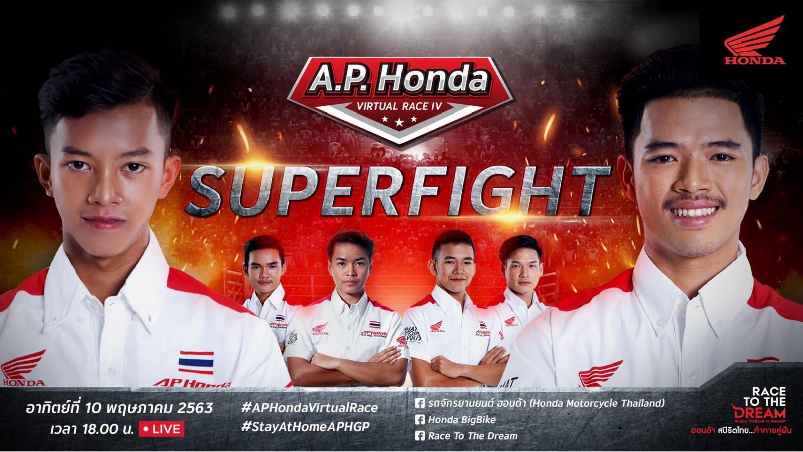 """ศึกซูเปอร์ไฟต์ตัดสินแชมป์! """"ก้อง"""" VS """"ก๊องส์"""" ดวลเดือด A.P. Honda Virtual Race สนาม 4 อาทิตย์ที่ 10 พ.ค.นี้"""