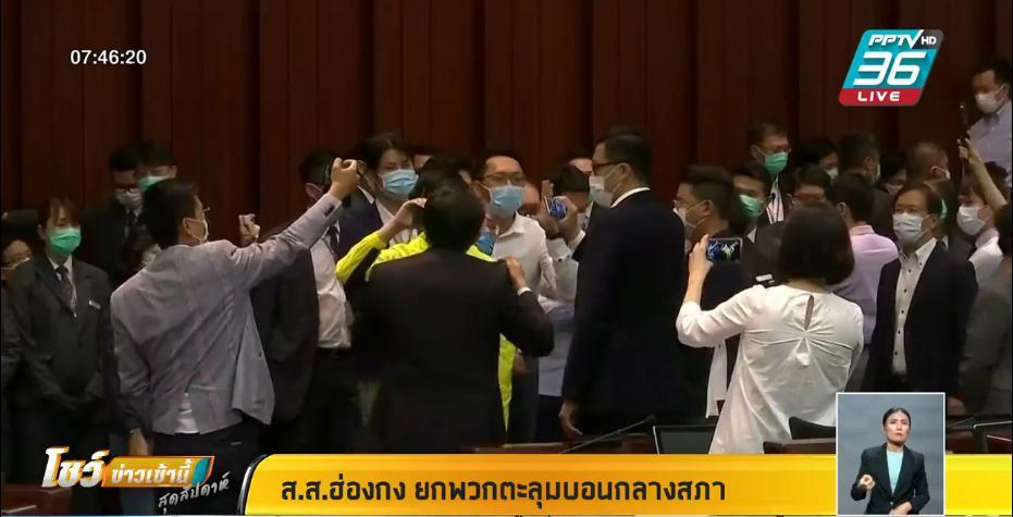 ส.ส.ฮ่องกง ตะลุมบอนกลางสภา เปิดศึก กลุ่มฝักใฝ่จีน-กลุ่มสนับสนุนประชาธิปไตย