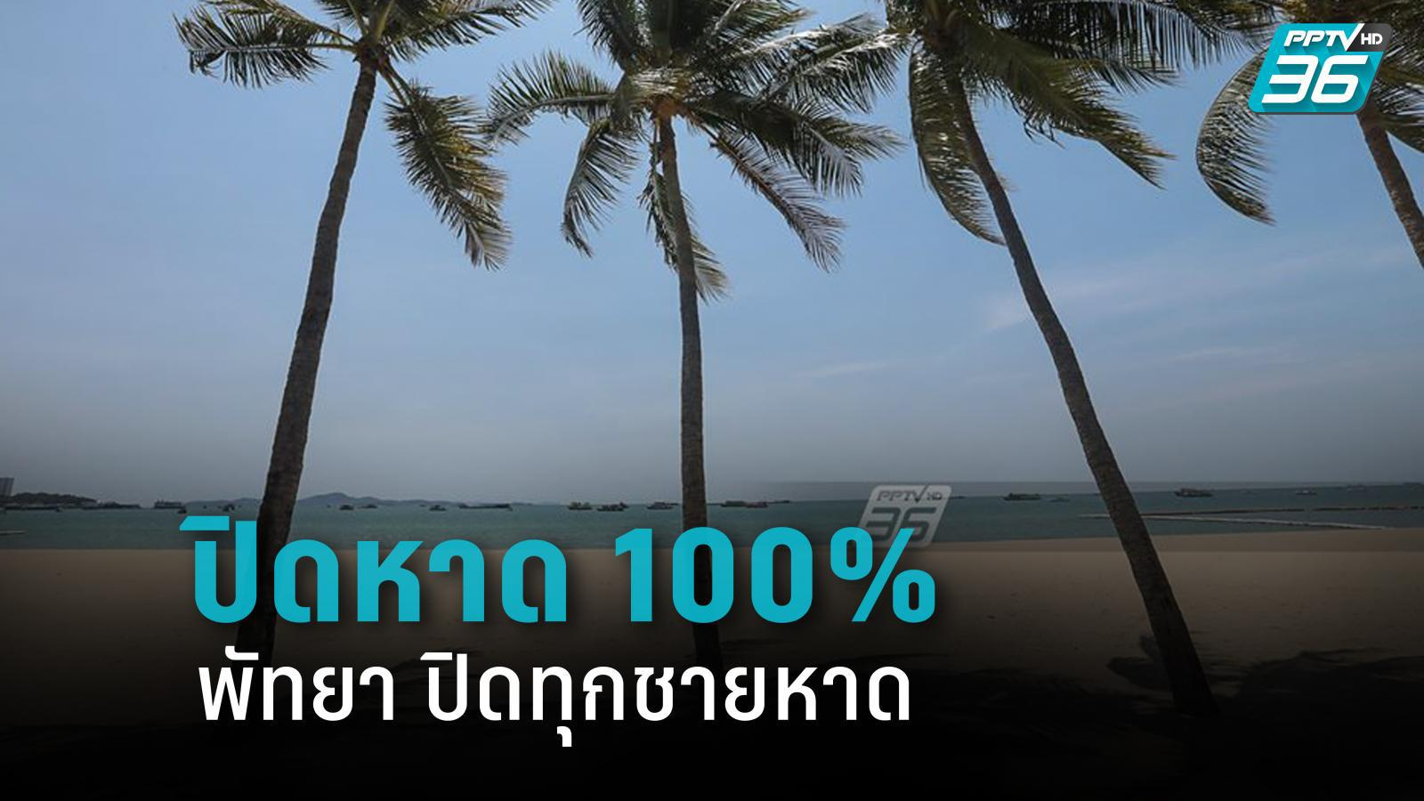 ปิดทุกชายหาด !! พัทยาปิดหาด 100 % ฝ่าฝืนมีโทษ