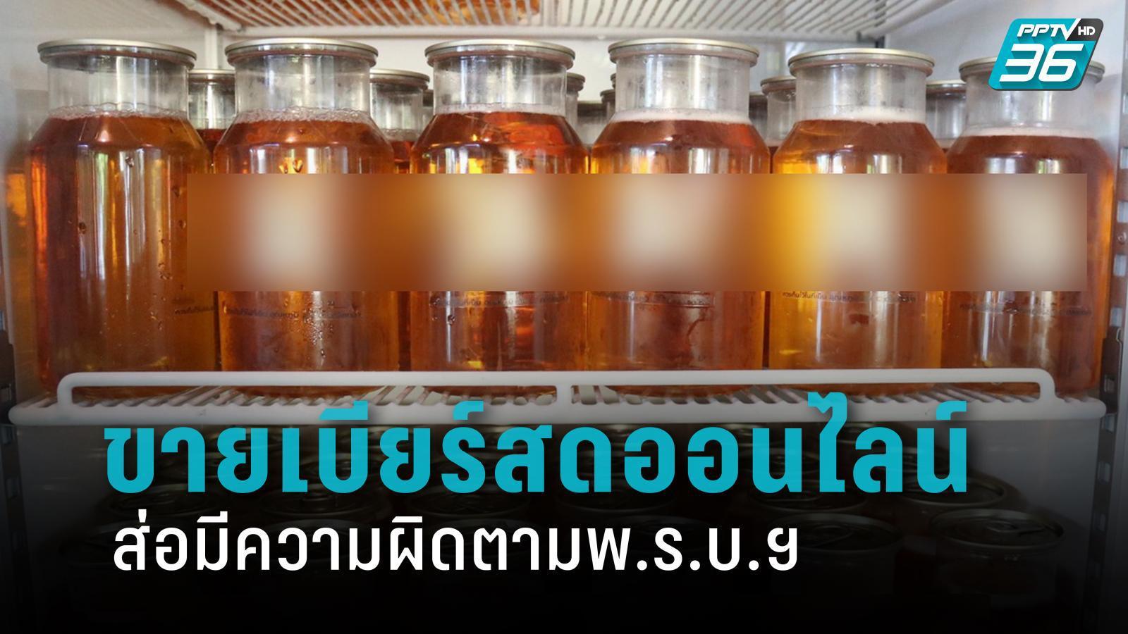ขายเบียร์สดออนไลน์ ส่อผิด พ.ร.บ.ควบคุมเครื่องดื่มแอลกอฮอล์