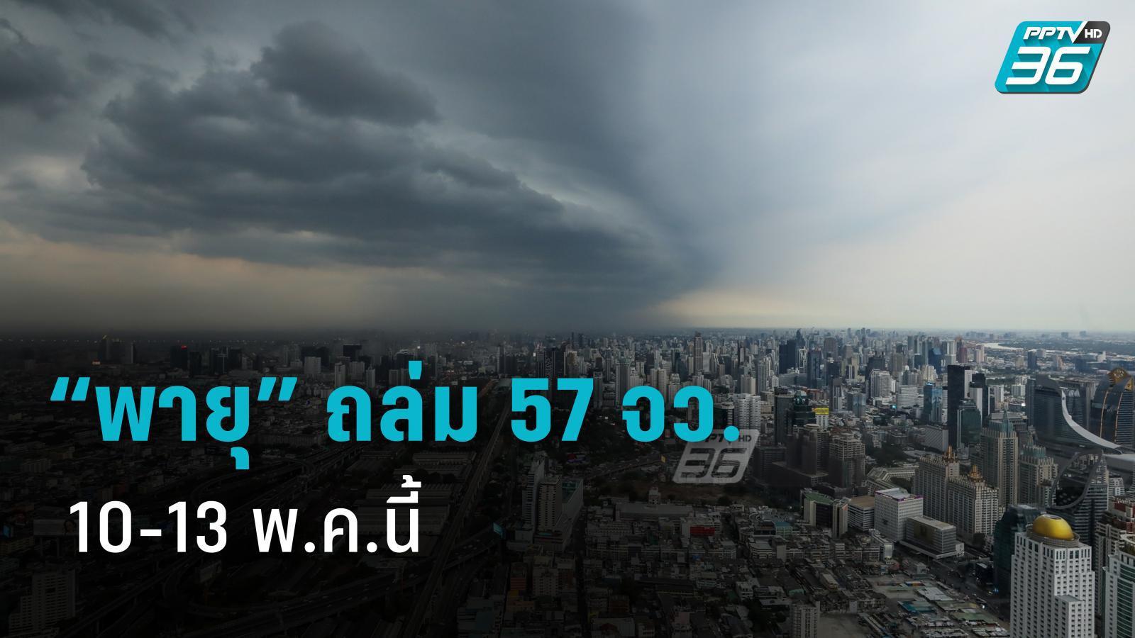 """อุตุฯ เตือน 57 จังหวัด""""พายุฤดูร้อน"""" ถล่ม 10-13 พ.ค. นี้"""