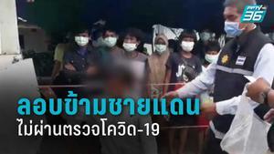 จับ 29 คนไทย หลบหนีเข้าเมืองชายแดนไทย-มาเลเซีย ไม่ผ่านตรวจโควิด-19