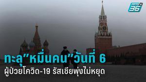 ผู้ติดเชื้อ โควิด-19 รัสเซียยังพุ่งทะลุหลักหมื่นในวันเดียวต่อเนื่อง