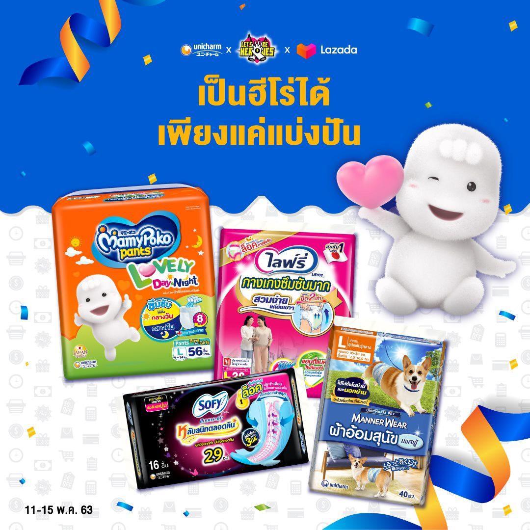 ยูนิ.ชาร์ม ประเทศไทย ร่วมกับมูลนิธิเล็ทส์ บี ฮีโร่ส์ เชิญชวนร่วมบริจาคผ้าอ้อมออนไลน์ผ่านการสั่งซื้อบนลาซาด้า