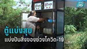 """ประธานชุมชน นำตู้กับข้าวเมีย ทำ """"ตู้แบ่งสุข"""" ช่วยชาวบ้านช่วง โควิด-19"""