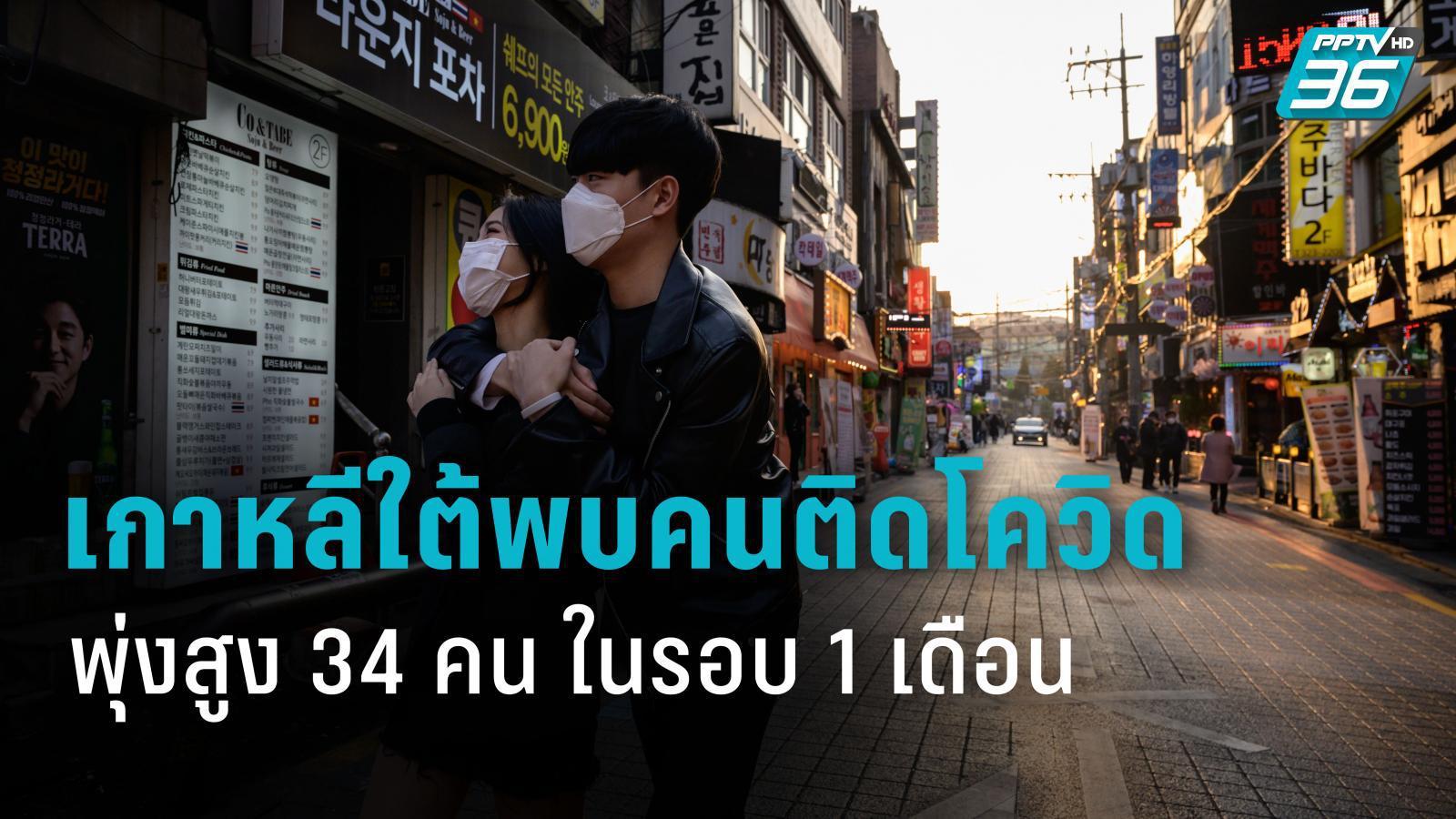 ยอดติดเชื้อโควิด-19 เกาหลีใต้พุ่ง 34 คนในรอบกว่า 1 เดือน