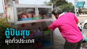 """""""ตู้ปันสุข"""" ผุดทั่วประเทศ แบ่งทุกข์คนไทยฝ่าวิกฤตโควิด-19"""