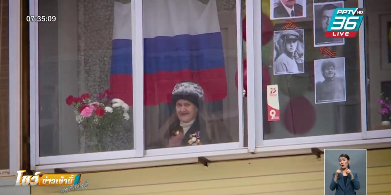 รัสเซียฉลองวันแห่งชัยชนะสุดเงียบเหงาหลังเผชิญ โควิด-19
