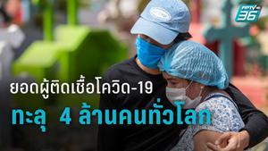 ยอดผู้ติดเชื้อไวรัสโควิด-19 ทั่วโลกพุ่ง 4 ล้านคน