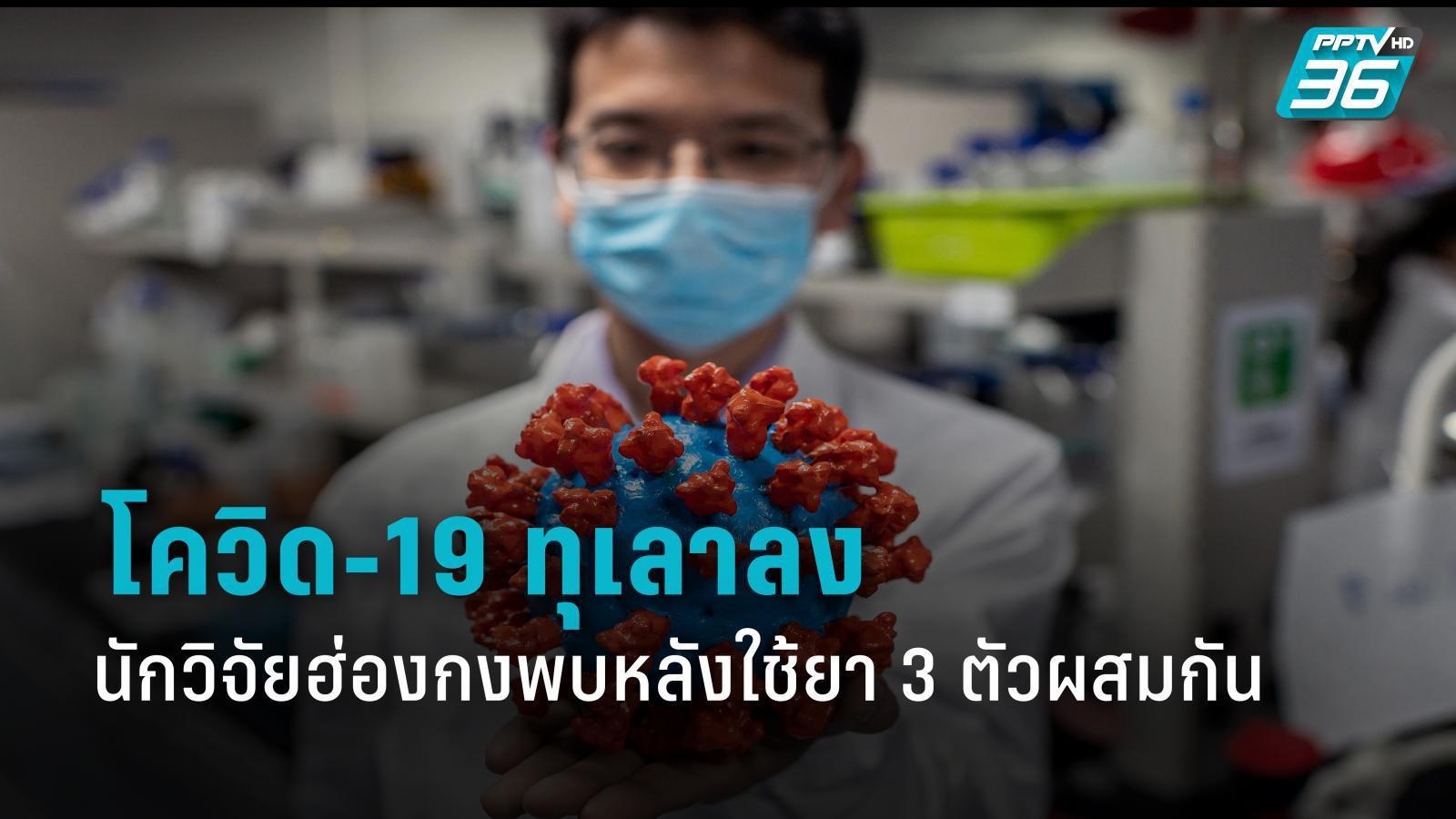 นักวิจัยฮ่องกงพบ ผู้ป่วย โควิด-19 อาการทุเลาหลังให้ยาผสมกัน 3 ตัว