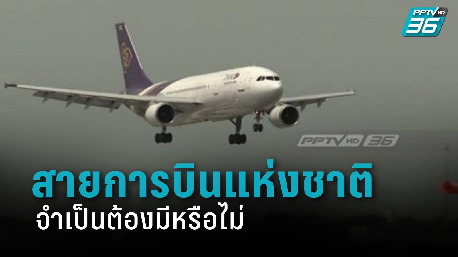 """""""ก้าวไกล"""" ชี้ อุ้มการบินไทย วงเงินจริงอาจสูงกว่า 1.34 แสนล้าน"""