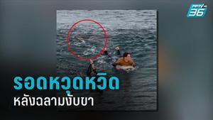 นักโต้คลื่นในออสเตรเลียรอดหวุดหวิด หลังฉลามงับขา