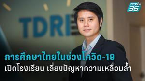 """""""เรียนออนไลน์"""" สะท้อนเหลื่อมล้ำ? กับทางออก """"การศึกษาไทยในช่วงวิกฤตโควิด-19"""""""