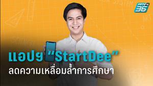 """""""ไอติม พริษฐ์"""" เปิดตัวแอปฯ """"StartDee"""" ลดความเหลื่อมล้ำการศึกษาไทย เริ่มเรียนฟรี 18 พ.ค."""