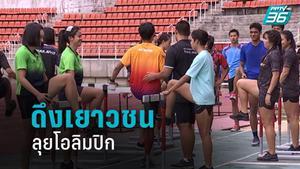 กรีฑาไทย เตรียมใช้เยาวชน 50% ลุยโอลิมปิก