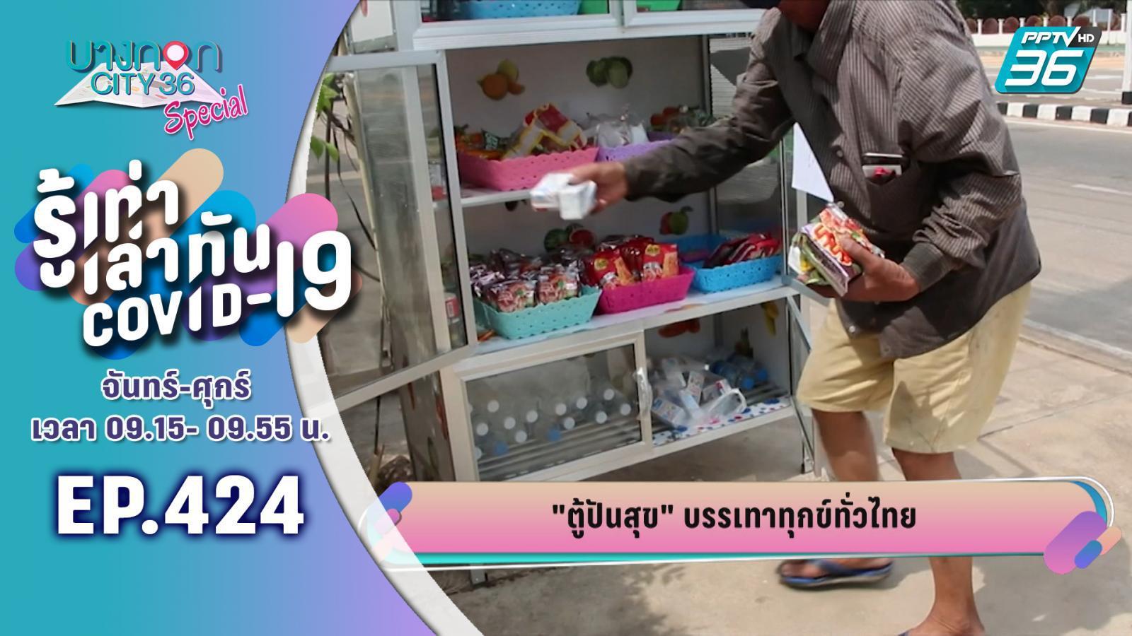ตู้ปันสุข บรรเทาทุกข์ทั่วไทย